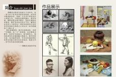画室 宣传 折页