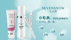 七分雪 化妆品 护肤品 广告