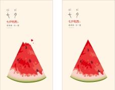 七夕西瓜创意海报