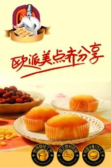 蛋糕烘焙广告