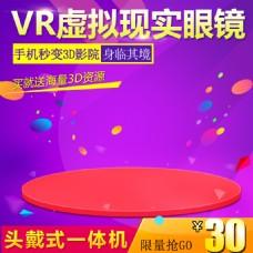 VR促销主图直通车