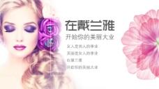 化妆品微商城轮播图