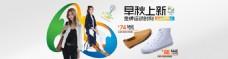 秋季女鞋上新海报BNANER奥运会风格