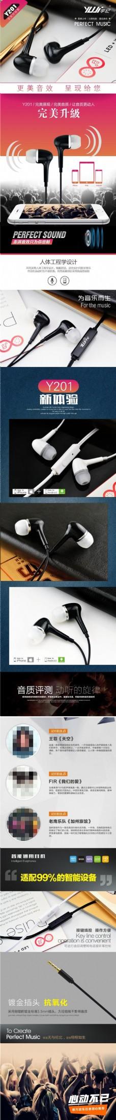 耳机淘宝详情CDR 耳机