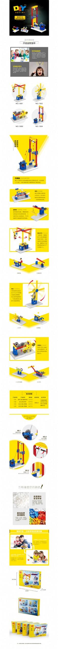 儿童玩具介绍淘宝积木详情页