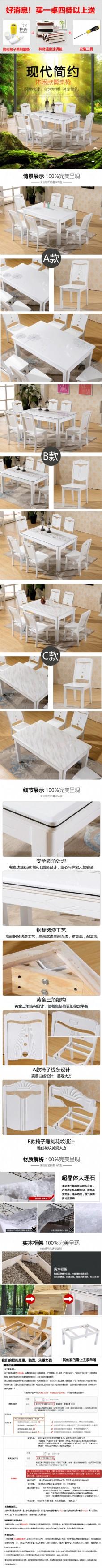 餐桌椅子组合详情  大理石面板