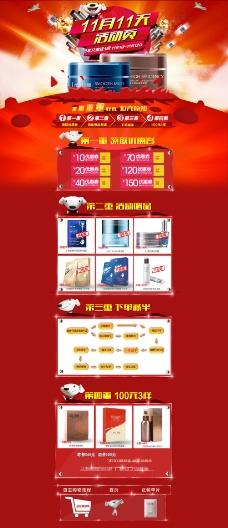 淘宝京东双11促销页面设计PSD素材