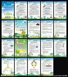 环保宣传展板设计矢量素材