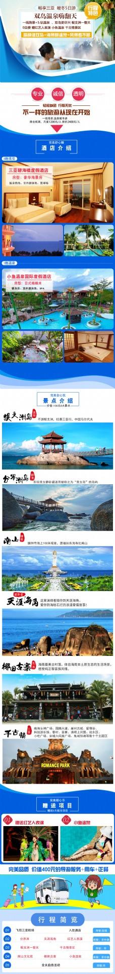 双岛温泉嗨翻天旅游行程详情页