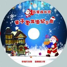 圣诞纪念光盘