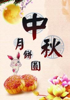 中秋节月饼圆