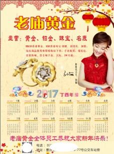 2017珠宝日历