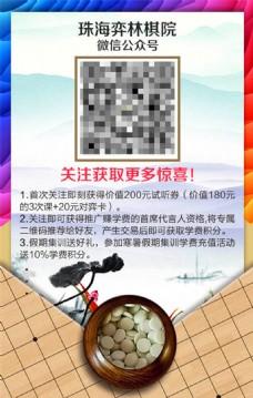 微信公众号宣传海报设计psd素材