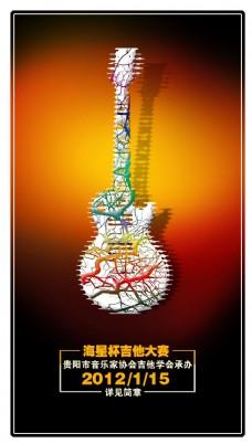 创意吉他大赛设计模板