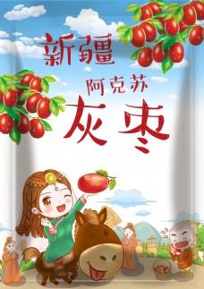 新疆阿克苏灰枣包装设计  红枣包装设计