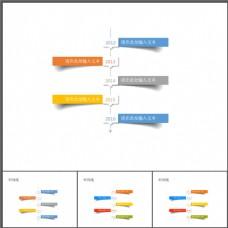 立体纸条效果时间轴ppt素材