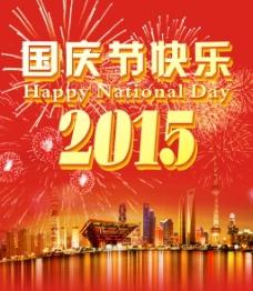 喜庆国庆节快乐图片