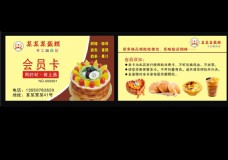 蛋糕店会员卡贵宾卡VIP卡名片
