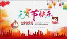 正月十五元宵节宣传展板