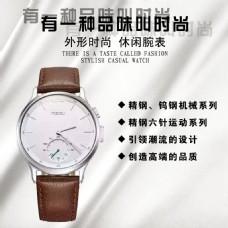淘宝天猫手表主图素材设计
