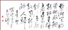 长江书法   鹅湖山下稻粱肥
