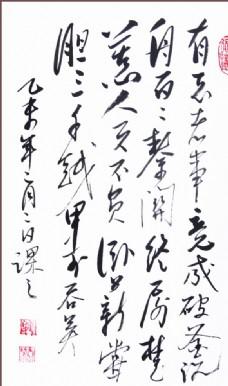 长江书法  有志者事竟成