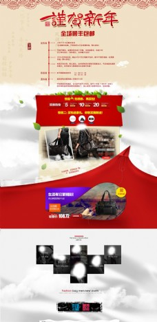 春节发货页面