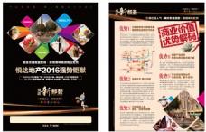 时尚社区商业街促销海报dm