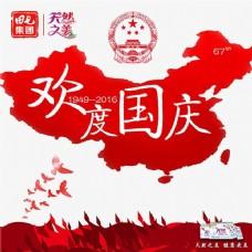 欢度国庆节海报设计psd素材(1)