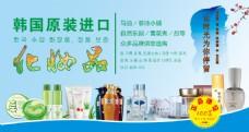 韩国进口化妆品