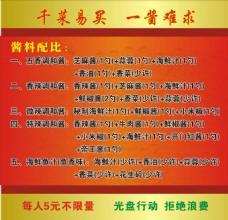 云南蒸汽石锅鱼酱料