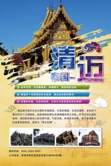 泰国旅游宣传图