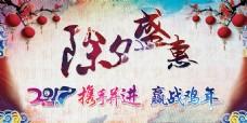 2017除夕盛惠年货大促销海报模板psd