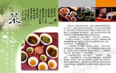 茶文化单页宣传单