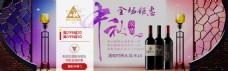 中秋-红酒海报