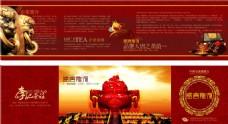 红色大气 PSD 展板素材下载