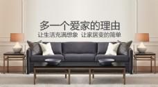 家居海报简洁设计