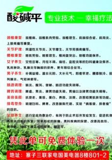 酸碱平宣传彩页