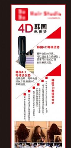 4D 韩国 电棒烫 展架