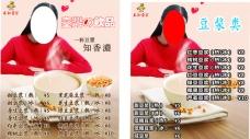 永和豆浆宣传价格海报