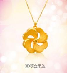 3D硬金吊坠