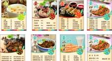 永和豆浆精品菜单价格表