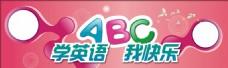 学英语 ABC