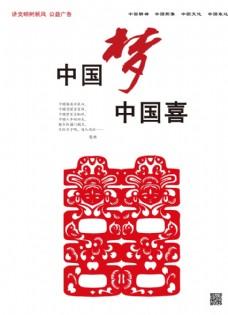 中国红双喜海报