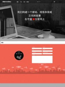数码网站建站模板