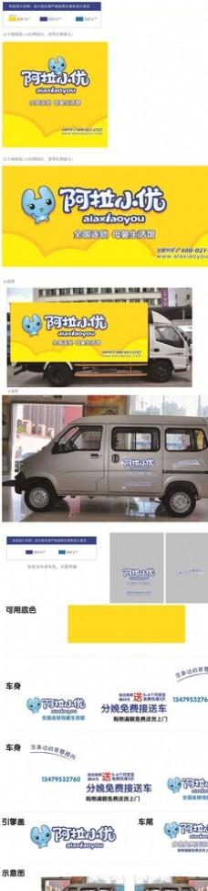 阿拉小优车身广告 标志 矢量图