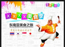 东南亚美食之旅宣传海报