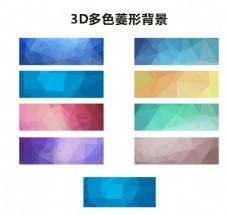 3D多色菱形背景