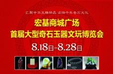 奇石玉器博览会