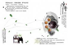 陈香普洱茶宣传海报单页